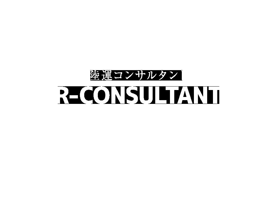 R-CONSULTANT