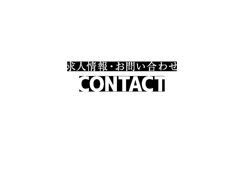 求人情報・お問い合わせ